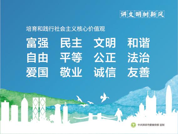"""""""讲文明树新风""""公益广告1.jpg"""
