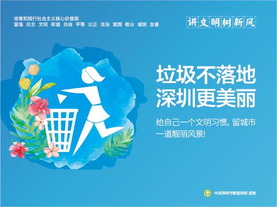 """""""讲文明树新风""""公益广告2.jpg"""