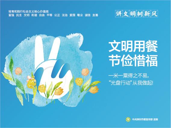 """""""讲文明树新风""""公益广告5.jpg"""