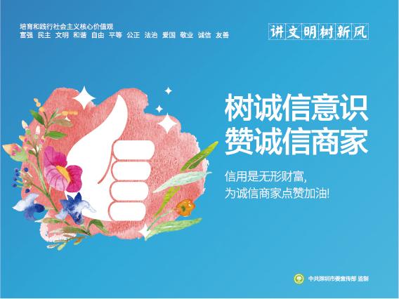"""""""讲文明树新风""""公益广告6.jpg"""