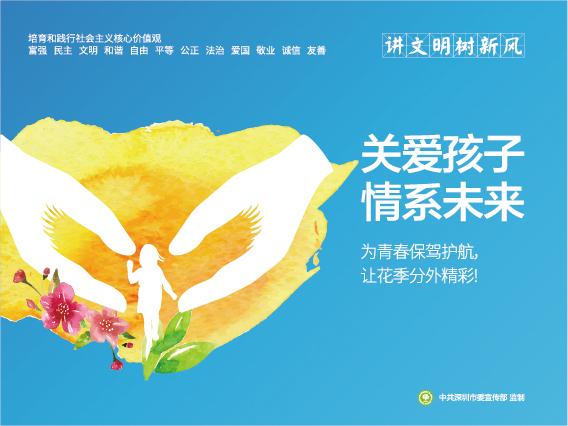 """""""讲文明树新风""""公益广告7.jpg"""