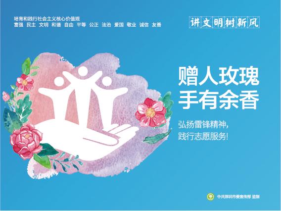 """""""讲文明树新风""""公益广告10.jpg"""