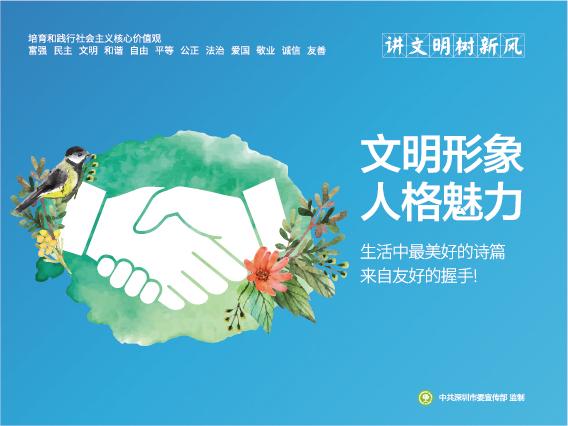 """""""讲文明树新风""""公益广告12.jpg"""