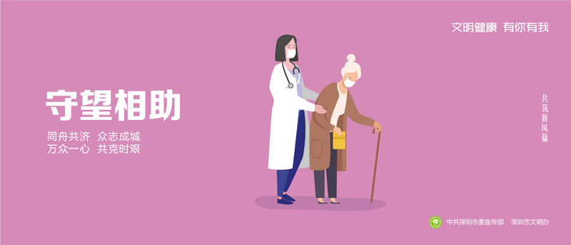 """""""文明健康 有你有我""""公益广告2.jpg"""