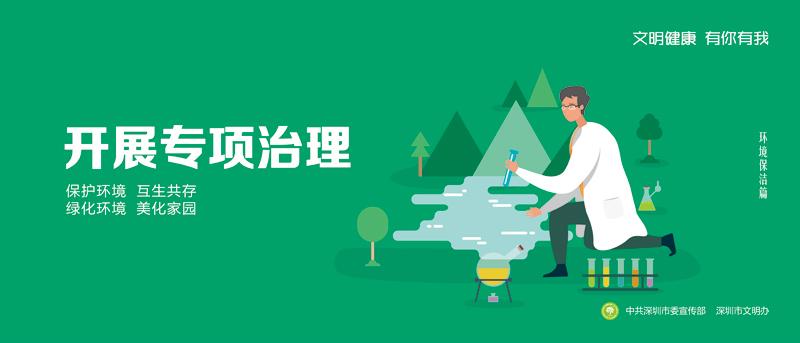 环境保洁篇2.jpg