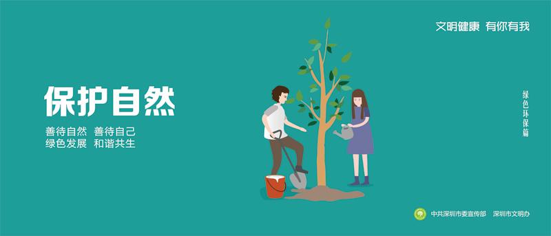 绿色环保篇1.jpg