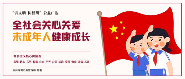 关爱未成年人健康成长公益广告1.jpg
