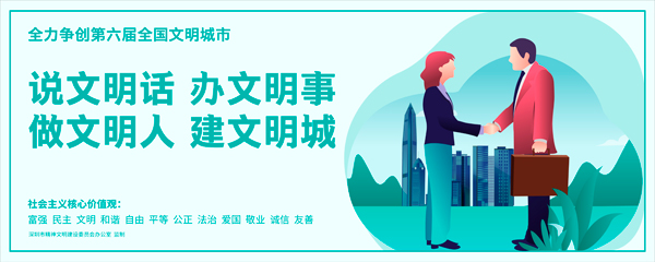 文明城市创建公益广告3.jpg