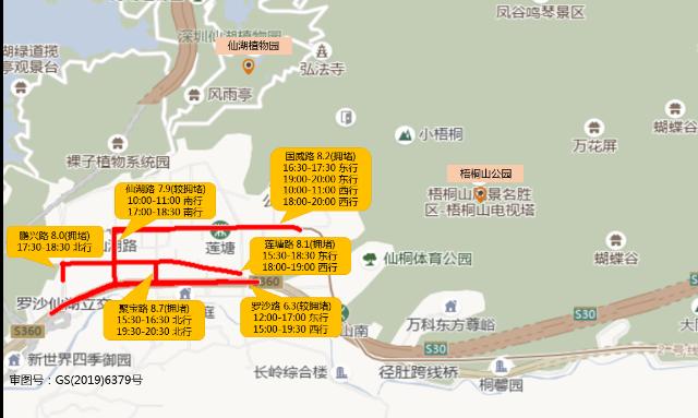 图9 假期期间仙湖植物园-梧桐山公园片区周边道路拥堵分布预测.png